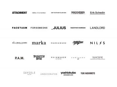"""複数の国内外ブランドによる初の""""オンライン""""ファミリーセールを開催"""