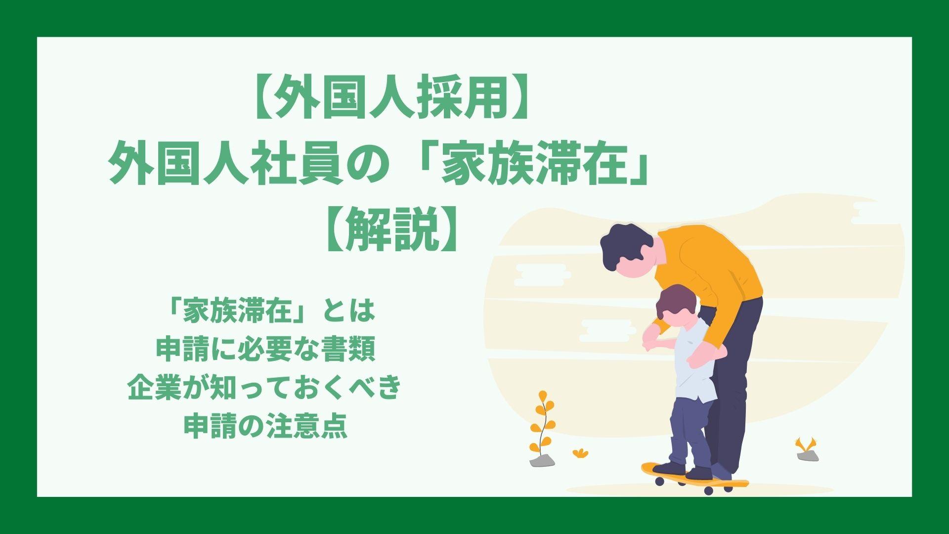 外国人の「家族滞在」とは? 採用する外国人が家族を連れてくる場合、どうする?家族のいる外国人のビザについて、わかりやすく解説します
