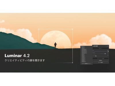 Luminar 4.2は、空をベースにした合成写真でクリエイティビティの扉を開く