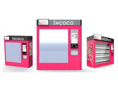「インココ」がハイテク自動販売機「Incoco To Go」で販売を開始