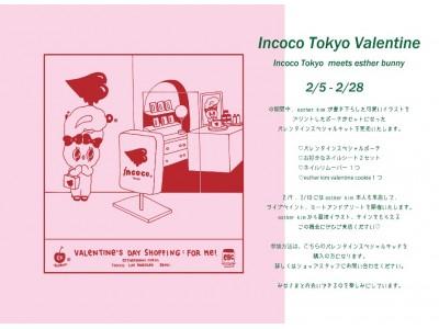 インココトーキョー × esther bunny コラボ企画2019年2月5日(水)~ 2月28日(木)