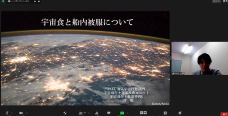 宇宙服と宇宙食の進化について考える。クラーク記念国際高等学校JAXA授業連携を全国オンラインで実施。