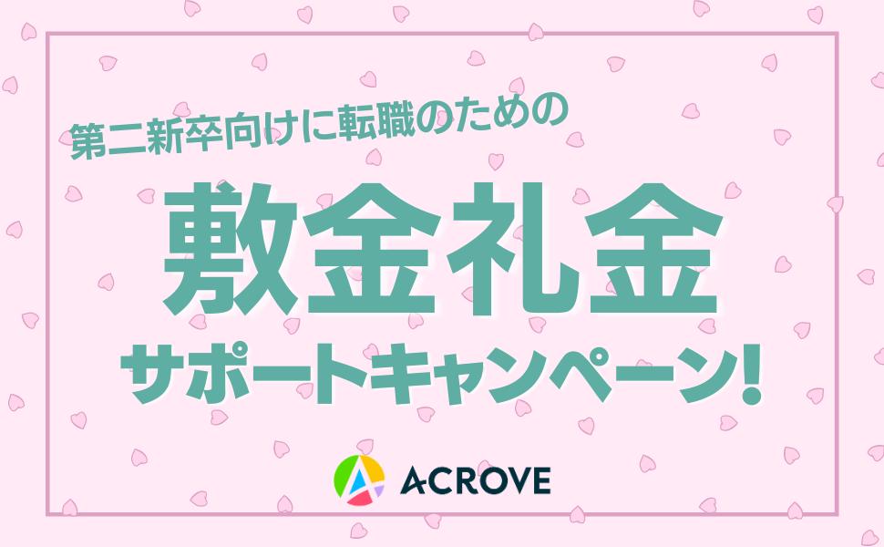ACROVEが、第二新卒向けに「転職のための敷金・礼金 サポートキャンペーン」を実施。コロナ渦の転職をサポート