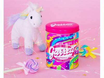 インスタ映え必至!2年ぶりに復活したカラフルでゆめかわいいデザイン缶「Unicorn缶」2019年4月15日(月)より期間・数量限定で発売
