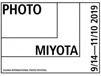 「浅間国際フォトフェスティバル2019 PHOTO MIYOTA」開催概要を正式発表