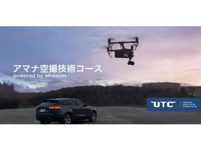 ドローン空撮を学ぶ「アマナ空撮技術コース powered by airvision」を開始