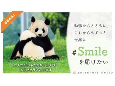 """クラウドファンディング """"和歌山・アドベンチャーワールド 未来のSmile応援プロジェクト""""はわずか8日で、ネクストゴール5,000万円を達成!皆様からのあたたかいご支援に厚く御礼申し上げます"""