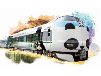 特急パンダくろしおに新たなラッピング列車が登場!パンダくろしお「サステナブル Smile トレイン」2020年 7月23日(木・祝)~運行スタート