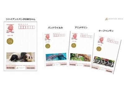 アドベンチャーワールドから2019年オリジナル年賀はがき 登場!