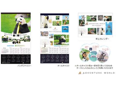 動物たちの魅力がぎゅっと詰まった 2021年版 アドベンチャーワールドオリジナルカレンダー発売!