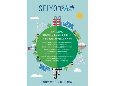 電力販売事業「SEIYOでんき」本格的に供給開始