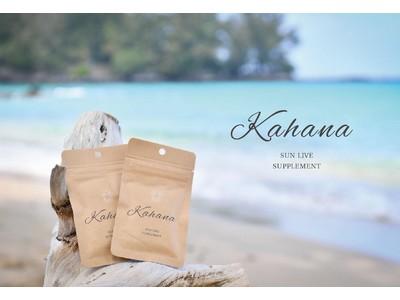 日本初 完全ヴィーガン対応の日差しが気になる方向け全身ケアサプリメントが誕生 Kahana-カハナ-「サンライブサプリメント」リニューアル新発売