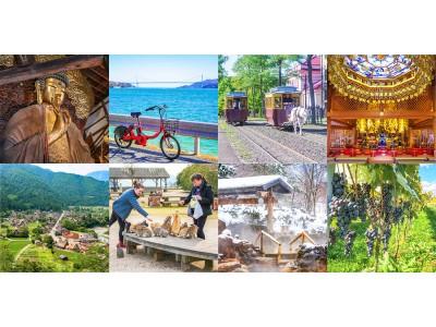"""インバウンド旅行者向けプライベートツアーサービス""""otomo"""" 、北海道・宮城・愛知・岐阜・三重・広島へサービス提供エリアを拡大、全国15都道府県で計300種類以上のツアーを提供"""