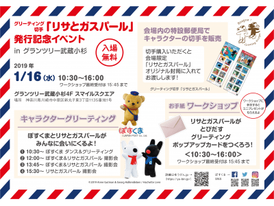 人気キャラクター「リサとガスパール」の切手が発行!楽しいイベントも開催決定