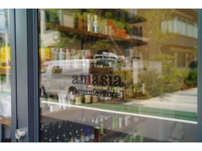 オーガニックコスメ&ボディケアのセレクトショップ「amasia organic store」が、実店舗をオープン。オープン記念としてオリジナルエコバッグのノベルティフェアを開催