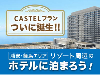 テーマパークメディア「キャステル」が東京ベイ東急ホテルとタイアップし、限定グッズ付きの宿泊プランが誕生