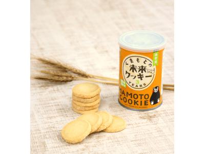 熊本県産小麦100%使用の防災食「くまもとの未来クッキー」、玉名市のふるさと納税返礼品に採用