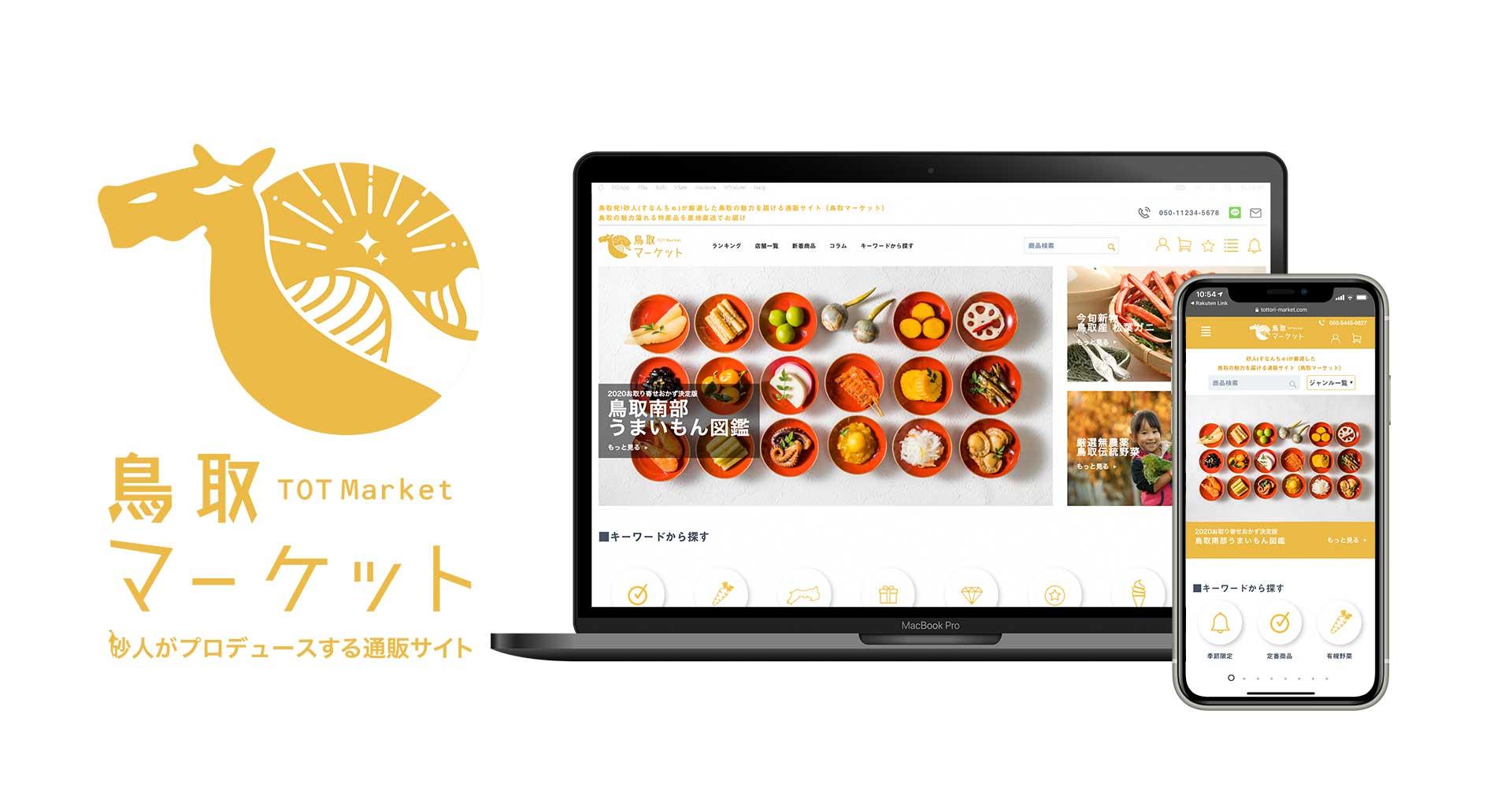 地域のD2C支援事業「鳥取マーケット」がβ版から機能アップデートし、正式リリース。同時に掲載事業者の一般募集開始