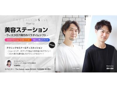 7/21(Tue) PM13:00~ THE SALONS Presents 美容師オフラインセミナー『美容ステーション』開催決定!