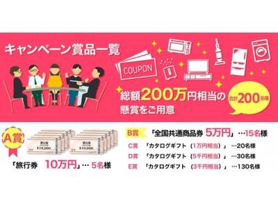 日本初!非対面決済サービス「H'OURS(アワーズ)」の総額200万円相当の商品が当たる!!!不動産取引スマート化促進キャンペーン開始!
