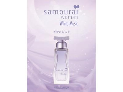 サムライウーマンが新たに「白」を基調とした清潔感に溢れ落ち着きのある女性を表現