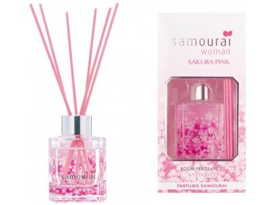 サムライウーマンが贈る、新生活にもぴったりな満開の桜が香るルームフレグランス数量限定で発売!