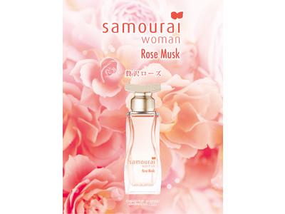 上品で気品あふれる、薔薇に包まれる。華やかで優美なフレグランスがサムライウーマンより登場。