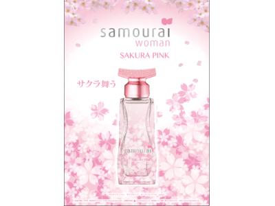 日本女性の魅力を香りで表現してきたサムライウーマンから、晴れやかで華やかさあふれる満開の桜をイメージしたフレグランスが誕生。