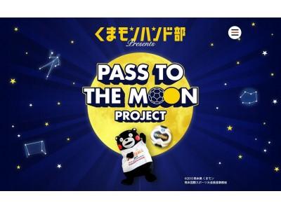 世界一!?スケールの大きなパス回し選手権!「PASS TO THE MOON PROJECT」始動!