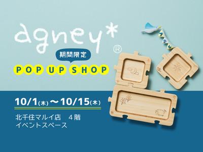 10/1(木)~10/15(木) ベビー・こども食器の「agney*」が北千住マルイにて期間限定POP-UP SHOPをOPEN!