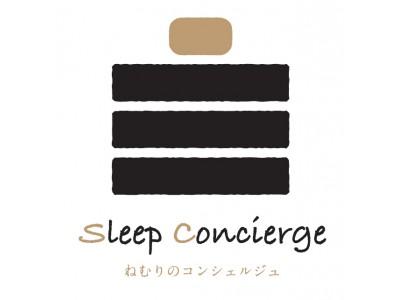 睡眠負債の現代人に、「新しい快眠ライフスタイル」を提案!よりよい眠りを、TOTALに新しく。「ねむりのコンシェルジュ」情報サイトオープン!