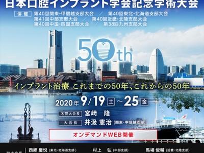 株式会社Doctorbook、医学系学会・歯学系学会のWeb開催を全面サポート!