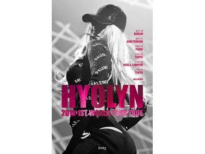 歌唱力抜群の歌姫SISTAR出身ヒョリンが、ソロ初となるワールドツアー【HYOLYN 1st WORLD TOUR TRUE】の東京公演チケットが6月15日(土)から一般発売開始!