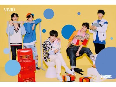 5人組K-POPグループ AB6IX(エイビーシックス)ニューアルバム「VIVID」ファンクラブ会員限定・特別セットにて販売決定!
