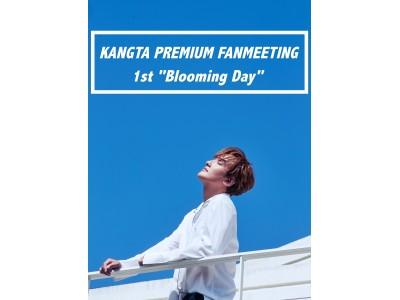 KANGTA(カンタ)のファンミーティングのチケット2月23日(土)から一般発売開始!!