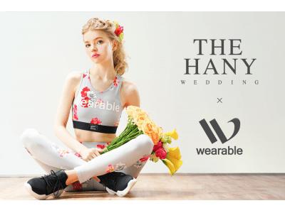 ウェディングドレスブランド「THE HANY」とウェアラブル機器搭載スポーツウェアブランド「wearable」のコラボレーション商品が登場