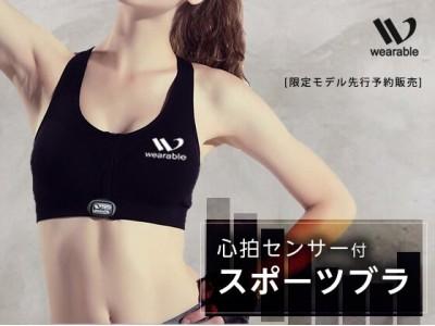 【完売御礼】ウェアラブル社「心拍センサー付スポーツブラ」がミライッポで1000着完売!