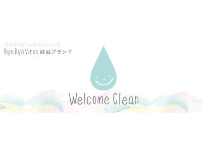 新発売!大切な家族みんなで使える!マスク専用シャンプー「Welcome clean」Mask Shampoo ウェルカムクリーン マスクシャンプー