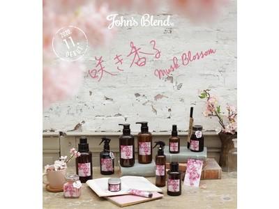 Coming Soon!人気のフレグランスブランド「John's Blend」から数量限定「MUSK BLOSSOM」がついに来月発売!