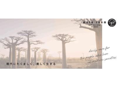 新発売!フレグランスシリーズ「more room」にマルチに使えるヘア&ボディケアラインが登場!