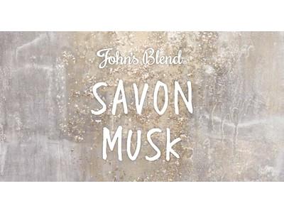人気のフレグランスブランド「John's Blend」から特別な香り「SAVON MUSK」が登場します!