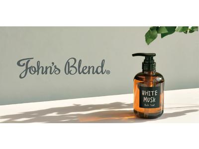 ついに登場!人気のフレグランスブランド「John's Blend」からボディソープが新登場!