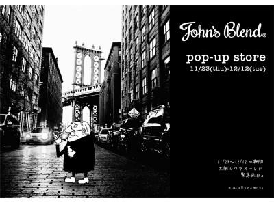 <期間限定>フレグランスブランド『John'sBlend』待望のPOPUPSTOREがスタート!