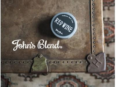 """香りにこだわったフレグランスブランド""""John's Blend"""" 好評発売中のハンドクリームに新たに2つの香りが仲間入り。"""