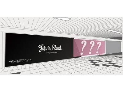 新宿駅でJons'sBlend大人気アイテムを手に入れよう!