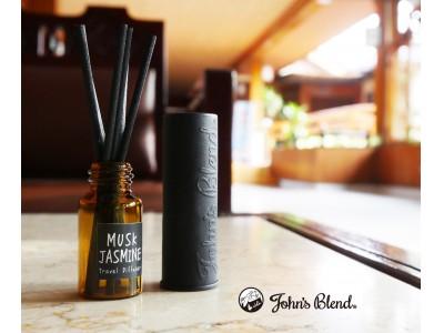 """お気に入りの香りを旅先に。 John'sBlendから旅のお供""""トラベルディフューザー""""が新発売"""
