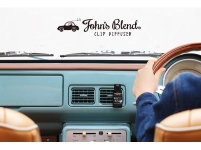 John'sBlendより、カー専用フレグランスが新発売