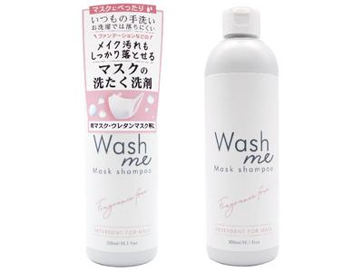 新発売! マスク専用のシャンプー  Wash me  Mask shampoo