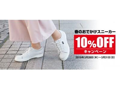 リバティハウス『春のおでかけスニーカー10%OFFキャンペーン』公式WEBショップ及び、直営店(2店舗)で開催決定!購入者特典として、2019年NEWコレクションLOOKBOOKをもれなくプレゼント