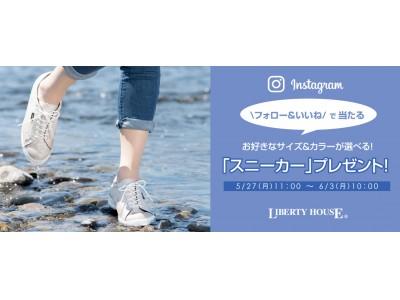 "LIBERTY HOUSE 公式Instagram プレゼントキャンペーン開催 ""フォロー&いいね""で簡単応募!をGORE-TEXスニーカープレゼント"